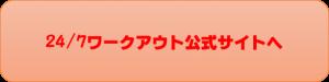 24/7ワークアウト公式サイトボタン