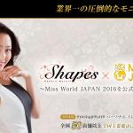 シェイプス公式サイト