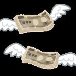 お金が飛んで行く